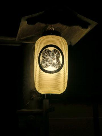 高野山無量光院提灯