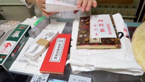 第1番札所 霊山寺の遍路用品売り場