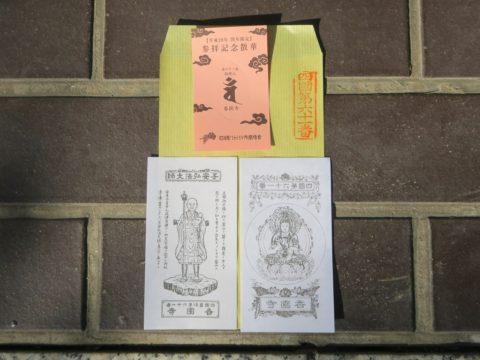 第61番札所 香園寺の御影