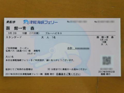 津軽海峡フェリー乗船券