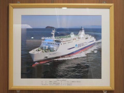 津軽海峡フェリーブルーハピネス船体
