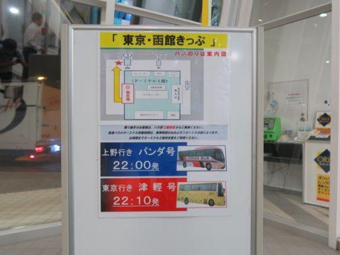 青森港フェリーターミナルバス乗り場