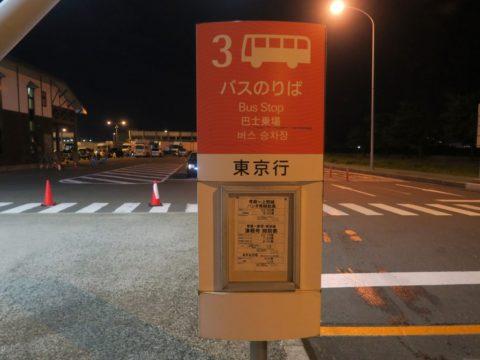 青森港フェリーターミナル弘南バス