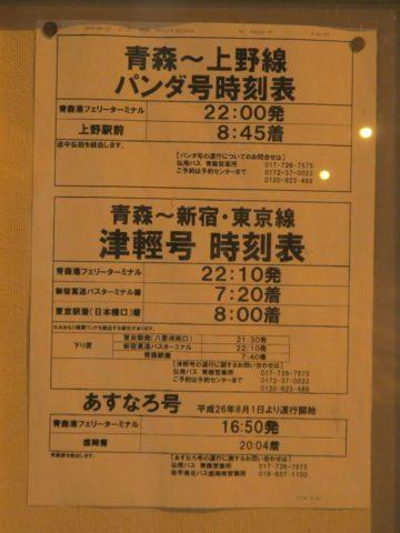青森港フェリーターミナルパンダ号津輕号あすなろ号時刻表