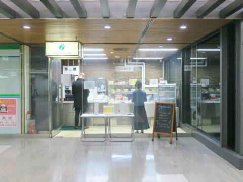 サラダイス竹橋店