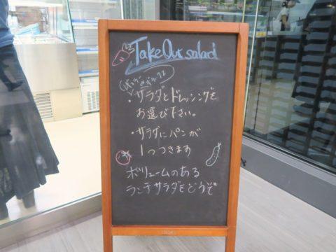サラダイス竹橋店テイクアウト