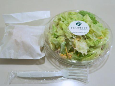 サラダイスバッカス