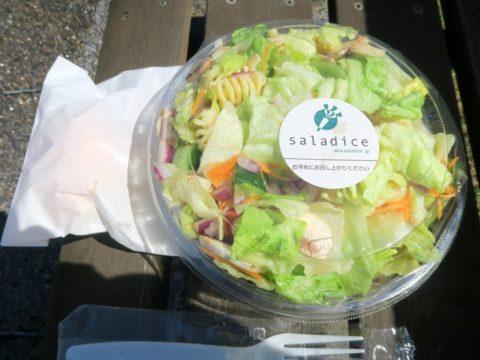 サラダイスガーデン