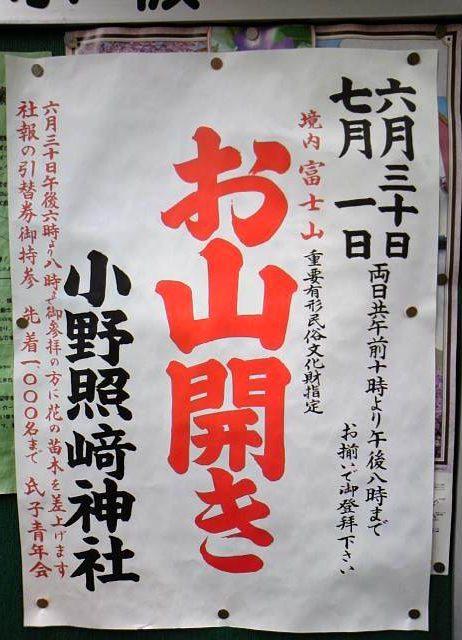 onoterusaki2010_01