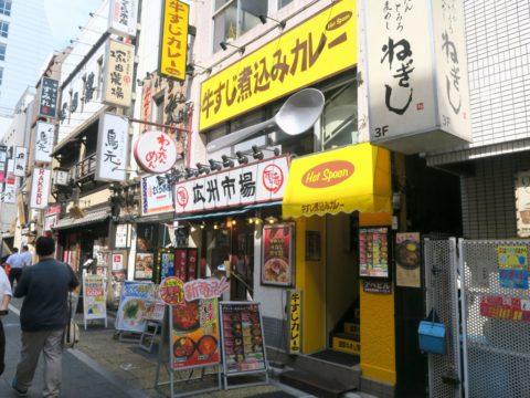 ホットスプーン西新宿店