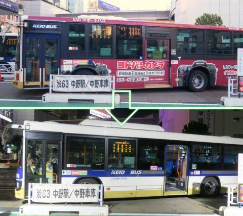 京王深夜バス