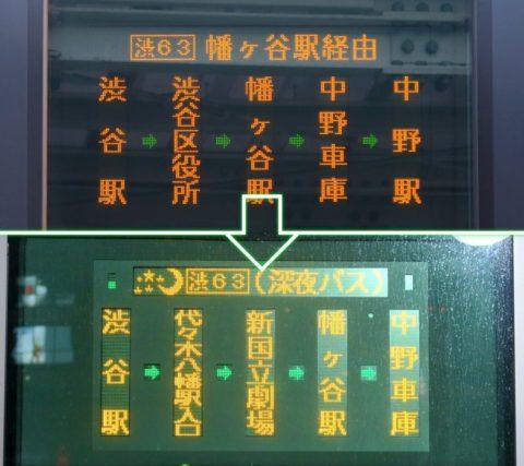 深夜バス電光掲示板
