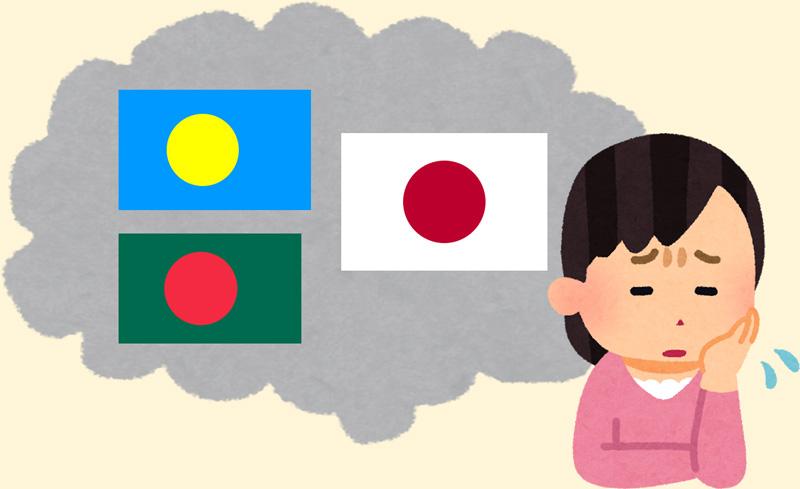 日本とバングラデシュとパラオ、国旗の違いをアニメーションでわかりやすくしてみた