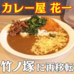 【2021年版】カレー屋 花一がメニューも新たに竹ノ塚に再移転!