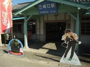 三峰口駅鉄道むすめ