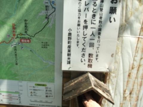 両神山日向大谷登山口カウンター