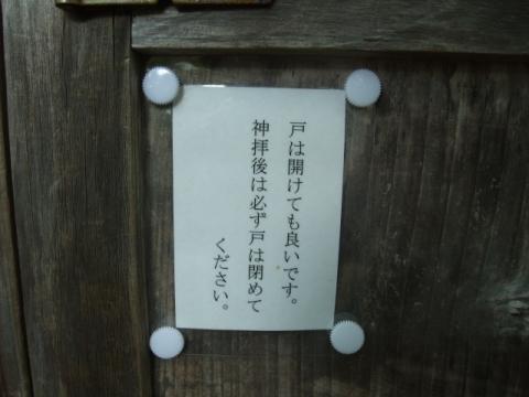 両神神社社殿