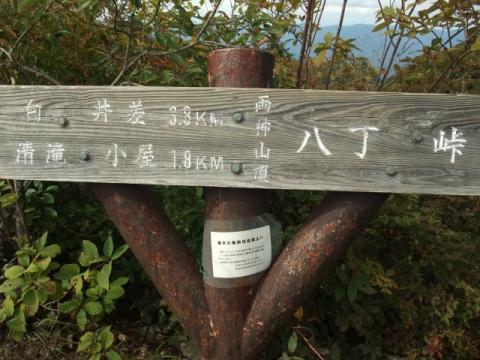 両神山頂標識