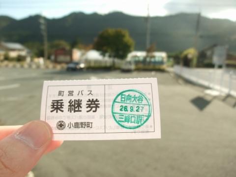 両神山白井差口バス乗継券