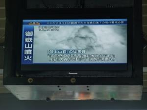 御嶽山噴火ニュース