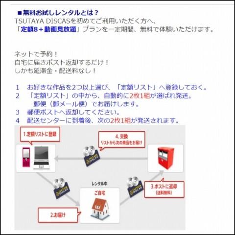 tsutayadiscas02