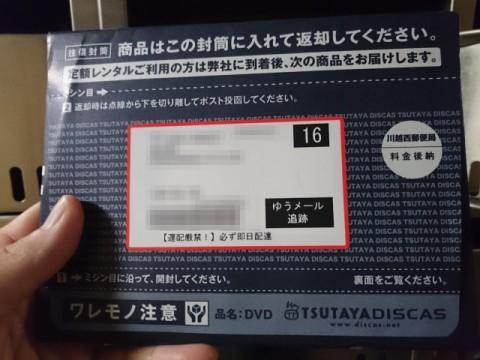 tsutayadiscas05