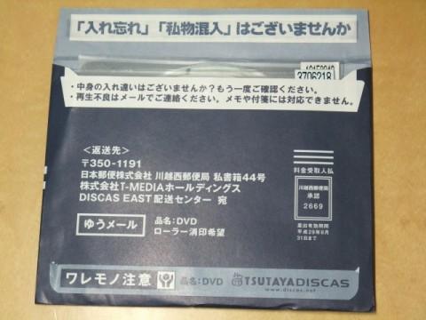 tsutayadiscas11