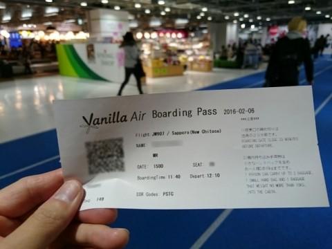 vanilla_jet14