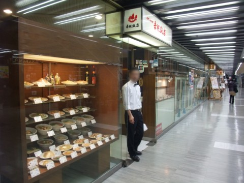 赤坂飯店パレスサイドビル店