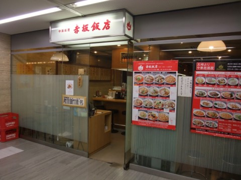 赤坂飯店竹橋分店