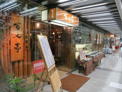 百人亭竹橋パレスサイド店