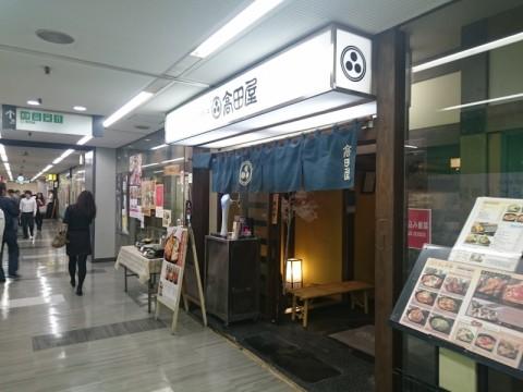 高田屋竹橋店パレスサイドビル