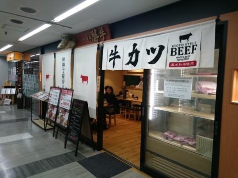 京都勝牛竹橋パレスサイドビル