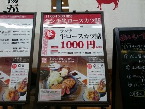 京都勝牛パレスサイドランチメニュー
