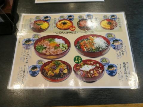 一番どり竹橋パレスサイド店テイクアウトメニュー