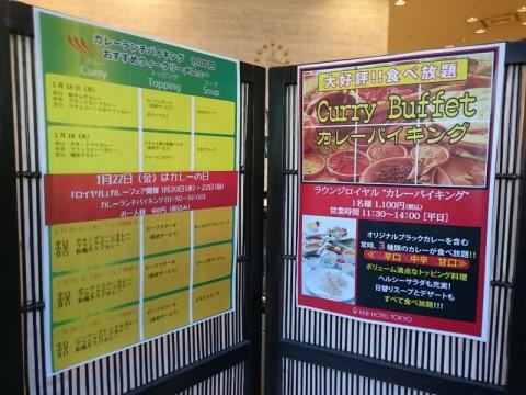 kkrホテル東京ランチ