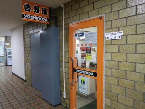 気象庁吉野家営業時間