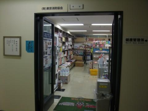 東京消防庁売店