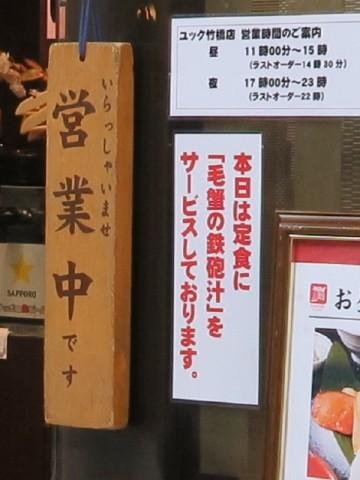 ユック竹橋毛ガニサービス