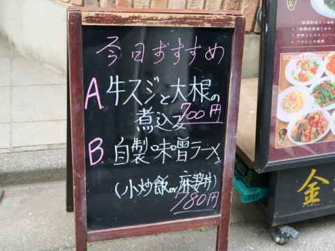 金福源竹橋メニュー