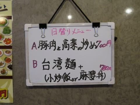 金福源竹橋日替わりランチメニュー