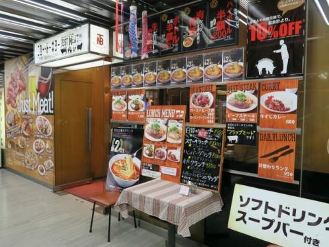 ニユートーキヨービヤレストランパレスサイドビル店