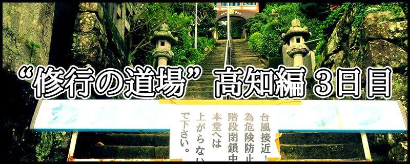 """はじめての四国八十八ヶ所霊場めぐり ~ """"修行の道場"""" 高知編 3日目"""