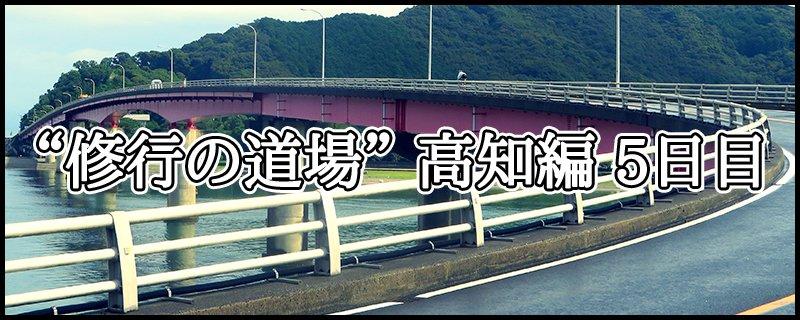 """はじめての四国八十八ヶ所霊場めぐり ~ """"修行の道場"""" 高知編 5日目"""
