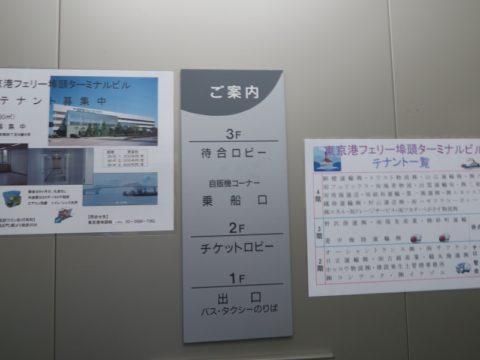 東京港フェリーターミナル内